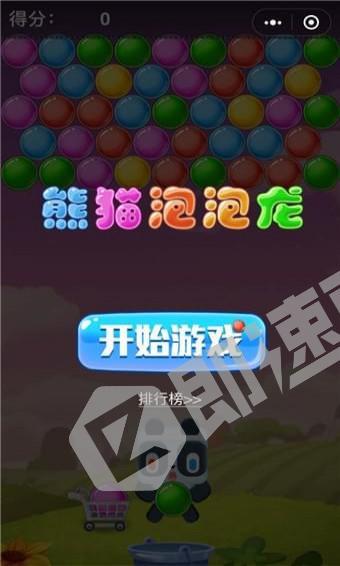 熊猫泡泡龙小程序列表页截图