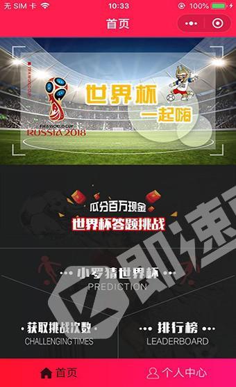 挑战世界杯小程序首页截图