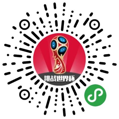 挑战世界杯-微信小程序二维码
