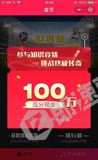挑战世界杯小程序列表页截图