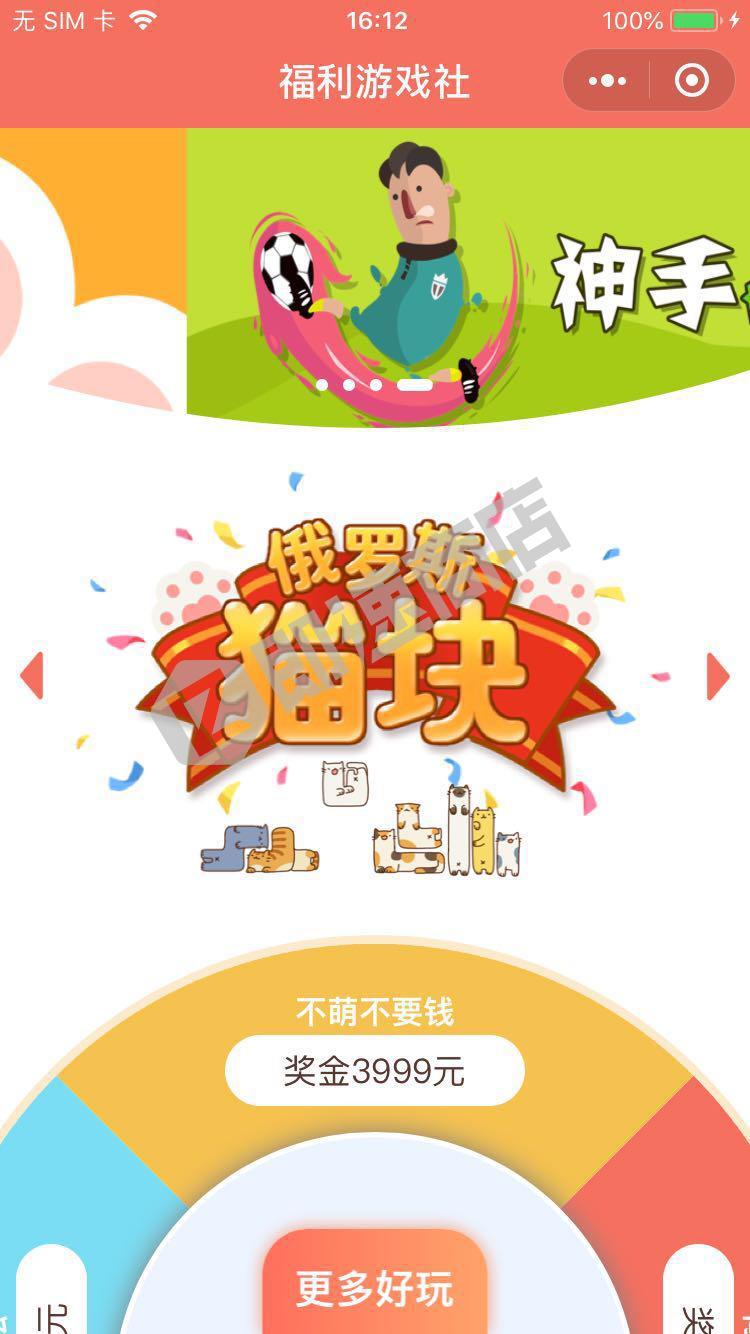 福利游戏社小程序详情页截图