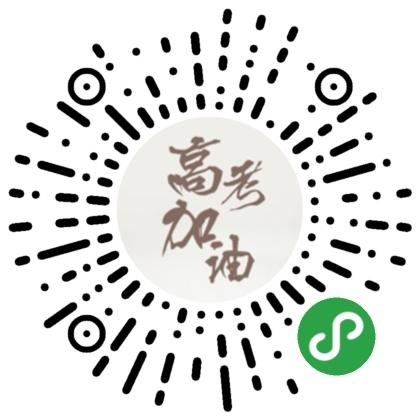 高考祝福语-微信小程序二维码