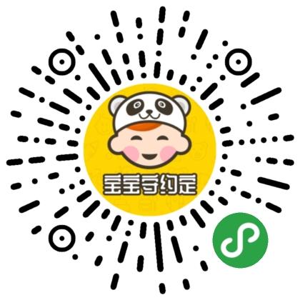 宝宝守约定-微信小程序二维码