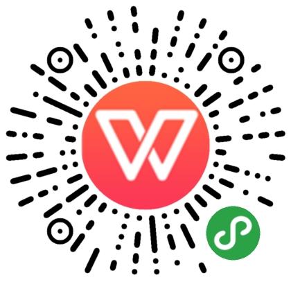 我的WPS-微信小程序二维码