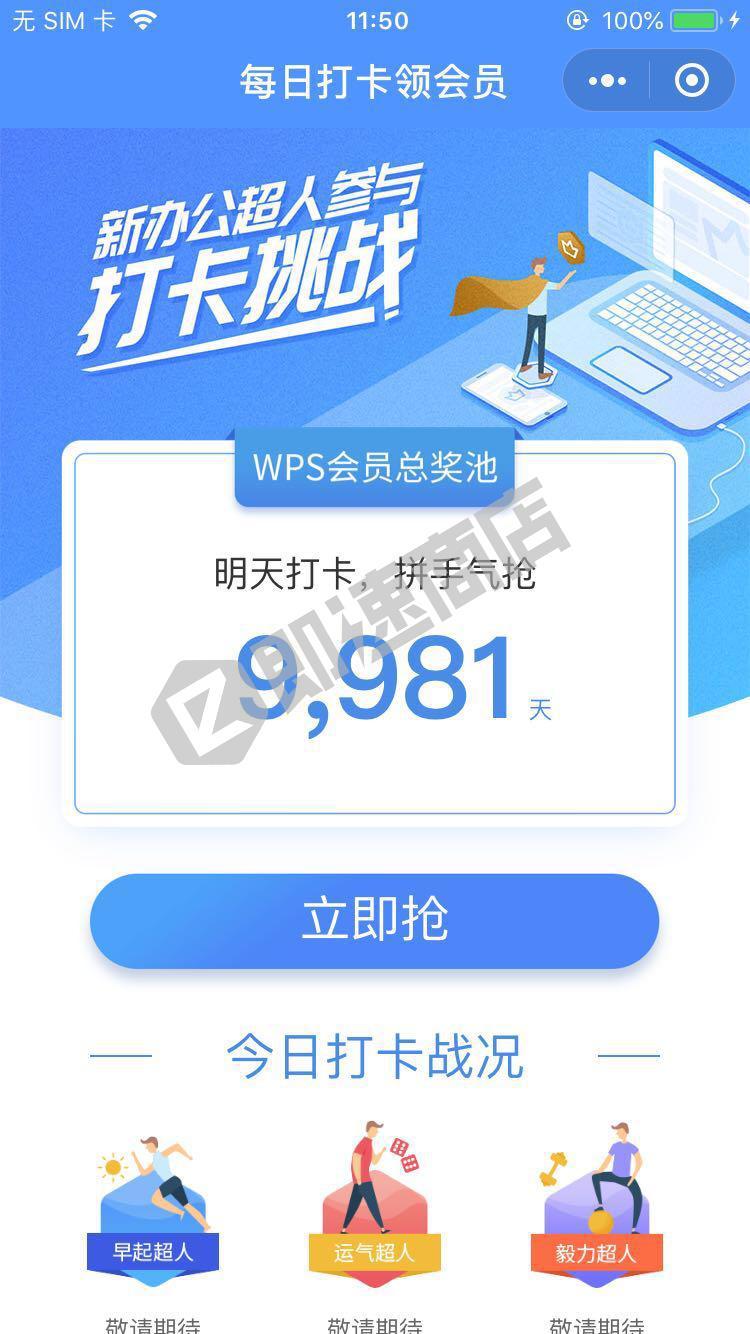 我的WPS小程序列表页截图