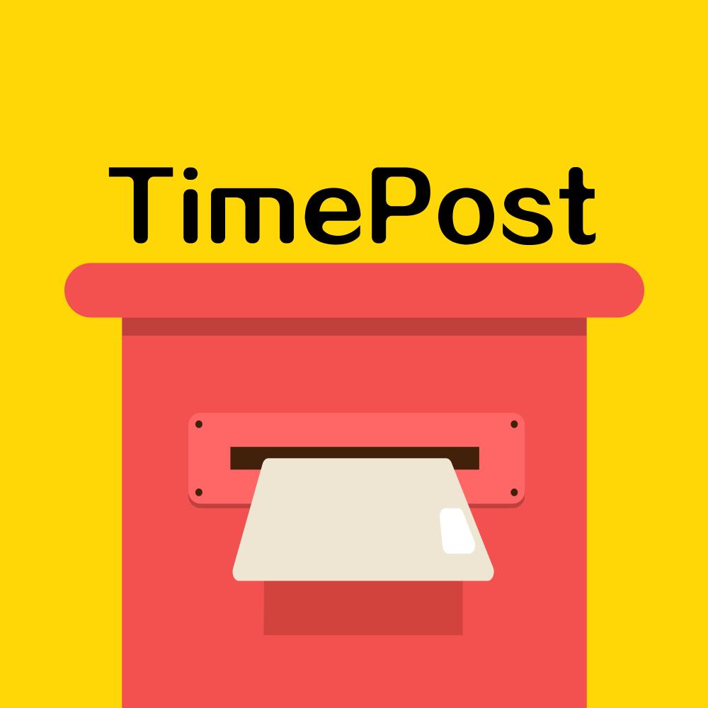 时光邮局plus微信小程序