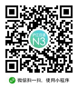日语N3考试真题答案-微信小程序二维码