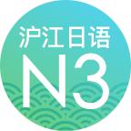 日语N3考试真题答案-微信小程序