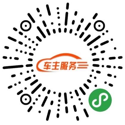车主服务商城-微信小程序二维码
