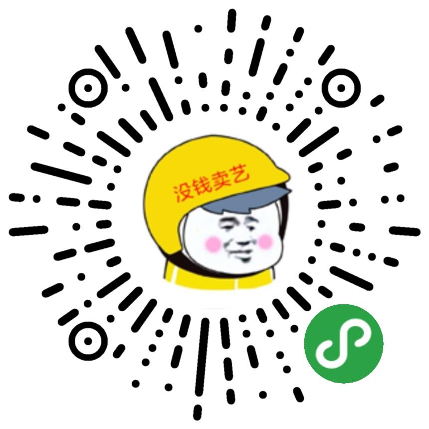 趣卖艺-微信小程序二维码