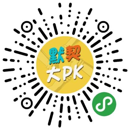 好友默契大PK-微信小程序二维码