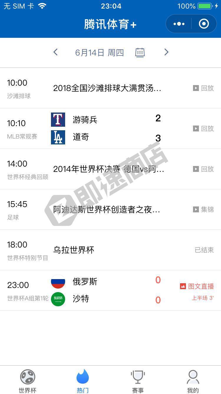 腾讯体育世界杯+小程序列表页截图