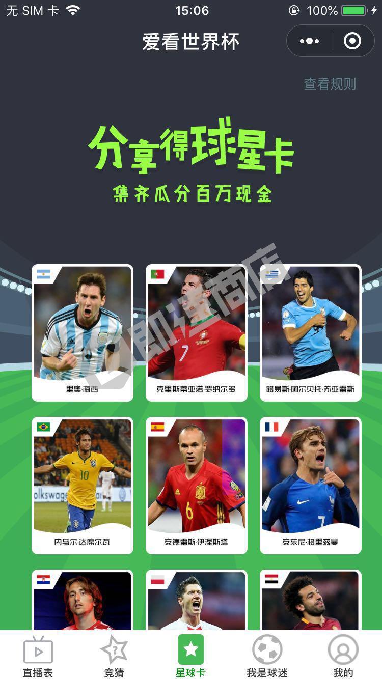 爱看世界杯小程序列表页截图