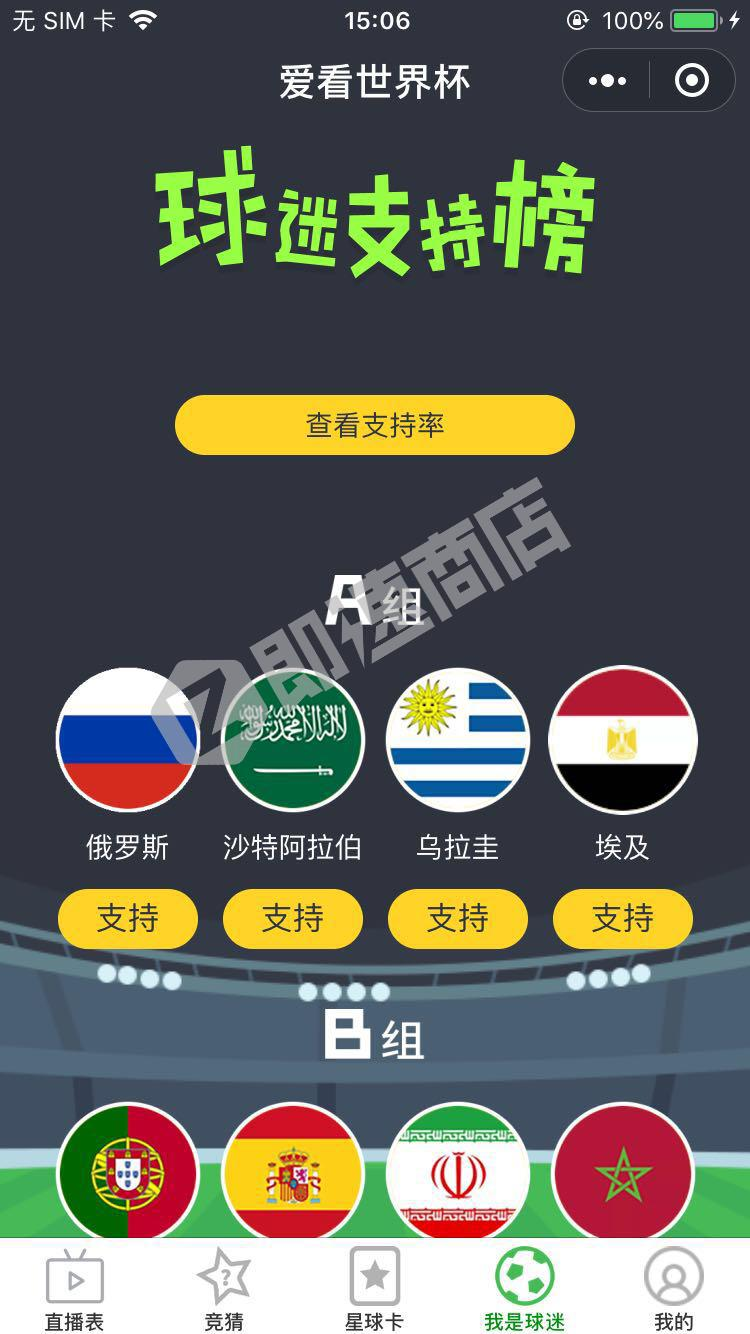 爱看世界杯小程序详情页截图