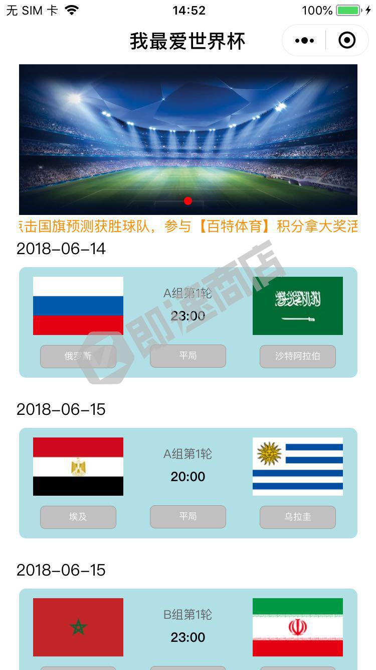 我最爱世界杯小程序首页截图