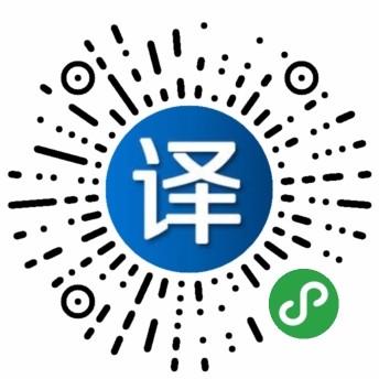 传图翻译君-微信小程序二维码
