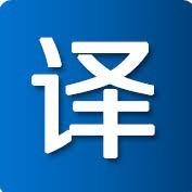 传图翻译君-微信小程序
