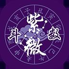 紫薇斗数排盘微信小程序