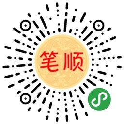汉字笔顺动画速查-微信小程序二维码