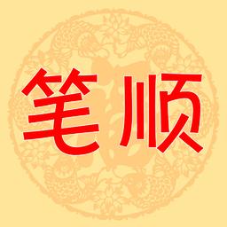 汉字笔顺动画速查-微信小程序