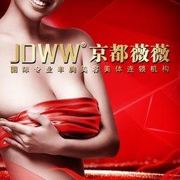 北京京都薇薇国际美容美体连锁有限公司微信小程序