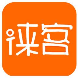 徕客营销-微信小程序