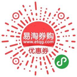 易淘券购微信小程序