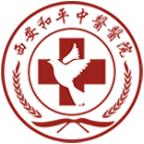 西安和平中医医院毛发科微信小程序