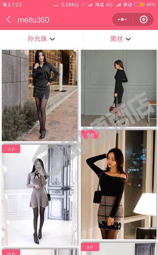 meitu360美女模特小程序列表页截图