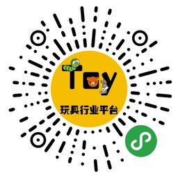 玩具行业平台微信小程序