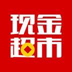 现金超市Lite微信小程序