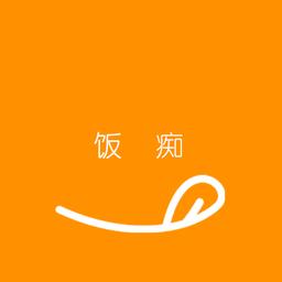 饭痴fansch微信小程序