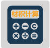 木材计算器微信小程序