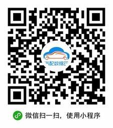 汽配数据云 Club-微信小程序二维码