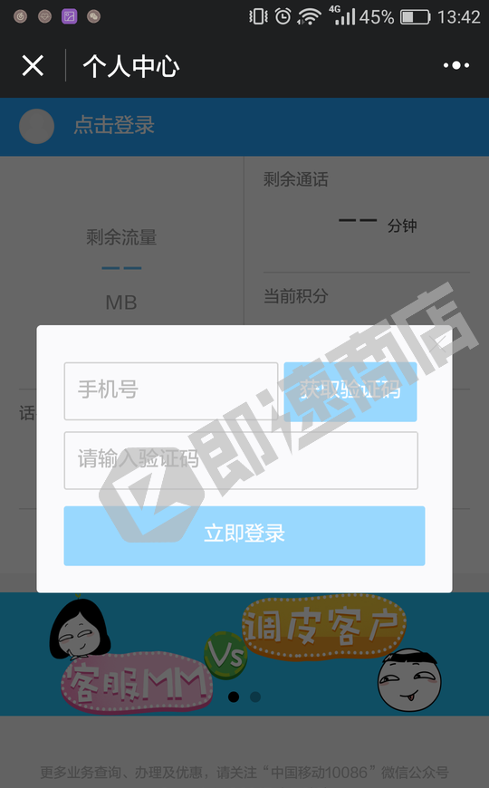 中国移动10086+小程序首页截图
