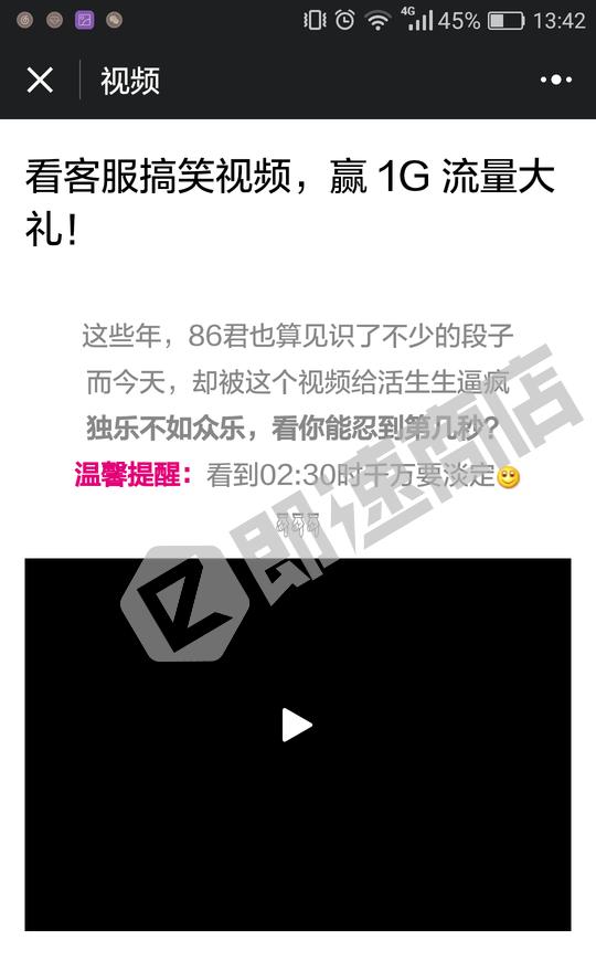 中国移动10086+小程序列表页截图