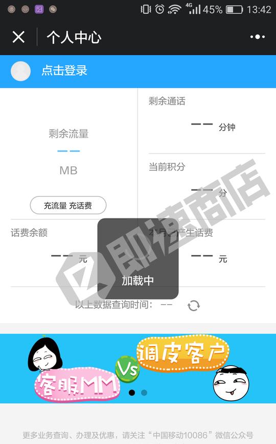 中国移动10086+小程序详情页截图