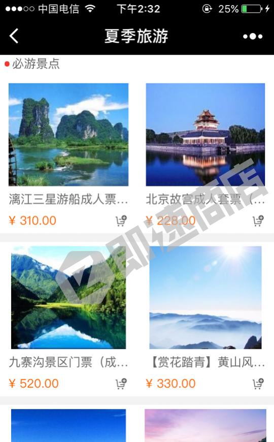 夏季旅游小程序列表页截图