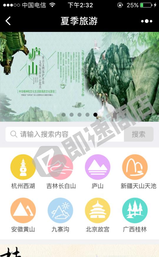 夏季旅游小程序详情页截图