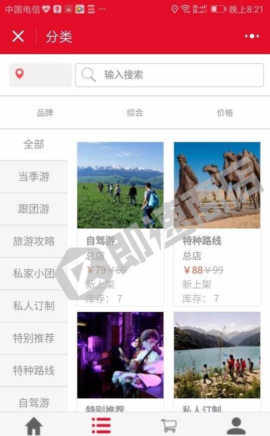新疆旅游度假小程序首页截图