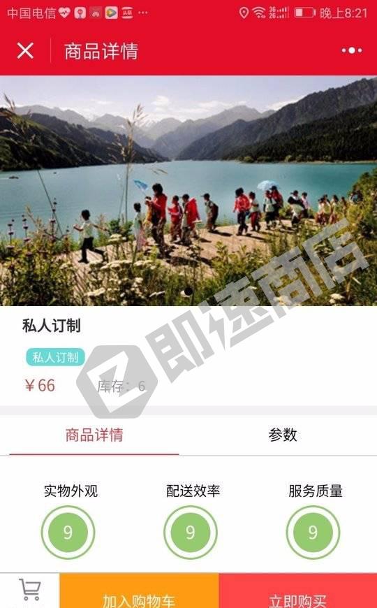 新疆旅游度假小程序列表页截图