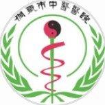 桐乡市中医医院住院费用服务助手微信小程序