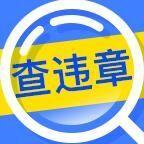 福利查违章-微信小程序
