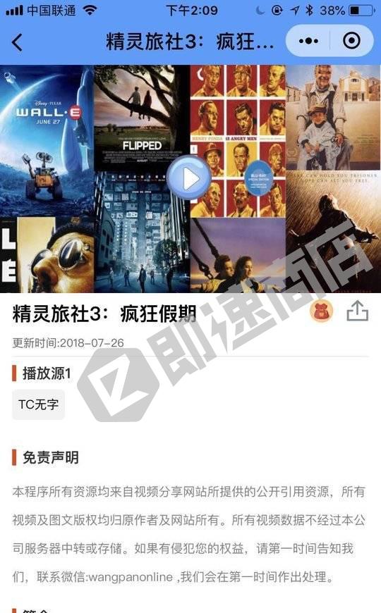 猫奴电影小程序列表页截图