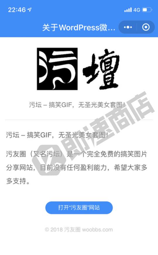 污友小程序详情页截图2