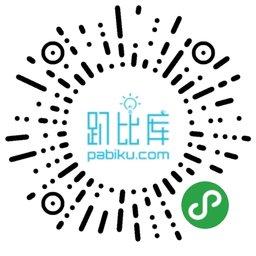 广州活动策划公关-微信小程序二维码