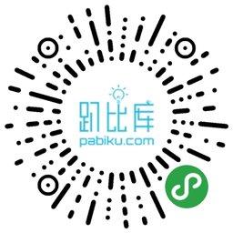 武汉活动策划公关-微信小程序二维码