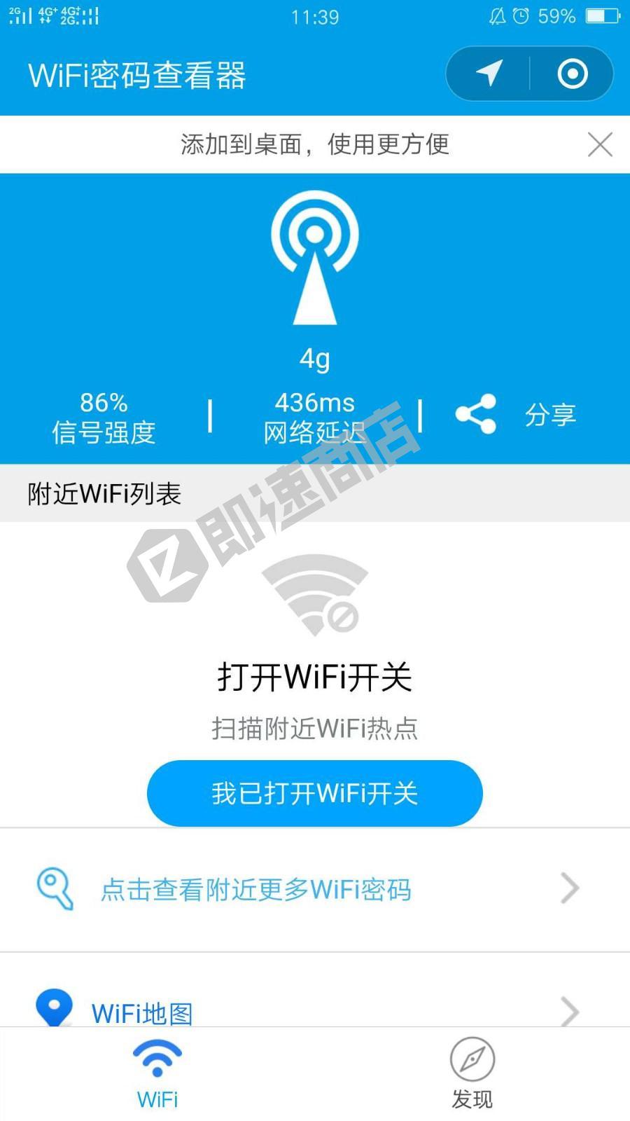 wifi密码查看器官方版小程序首页截图