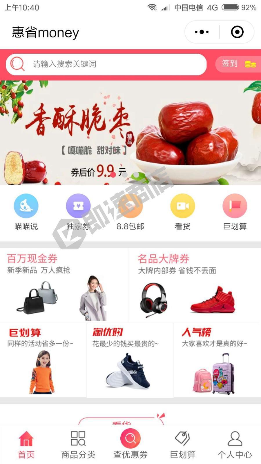 惠省money小程序列表页截图