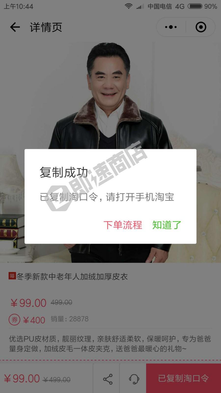 惠省money小程序详情页截图1